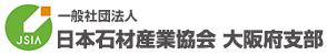 日本石産業協会 大阪府支部