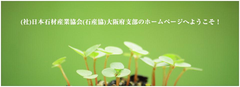 日本石材産業協会 大阪府支部・石産協(せきさんきょう)大阪府支部